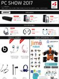 Beats, Bose and Jimu robot
