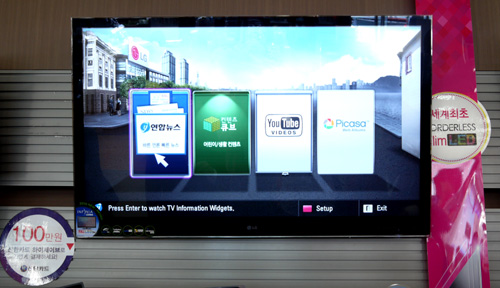 LG's INFINIA models such as LE8500 will offer Internet capabilities, meaning that your funky TV set is able to pull web content as Video On Demand feeds.