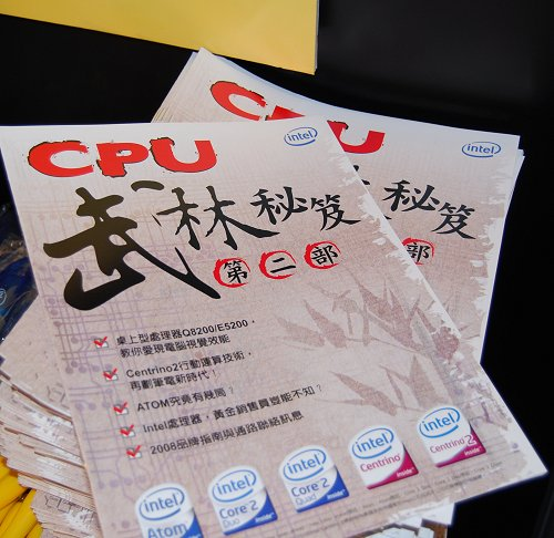 Going along with this 'wuxia' theme, we spotted this 'secret manual' published by Intel introducing its Core 2 processors.