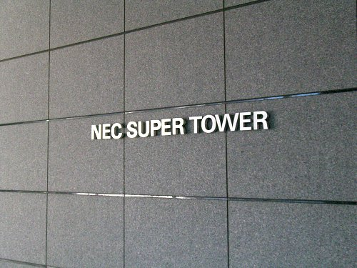 We weren't allowed to snap photos inside the building, but NEC's headquarters is called the Super Tower for a very good reason. It is quite grand, in a clinical sort of way.