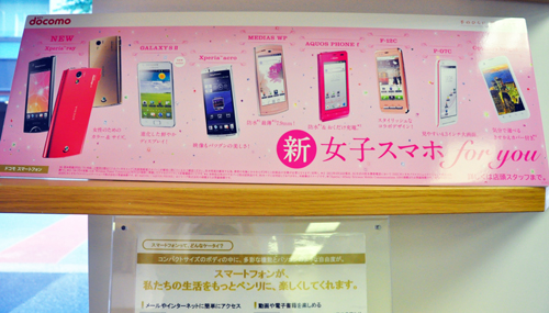 As seen from the poster above, docomo has singled out a few new smartphones, including the Xperia ray, to recommend to the female population.